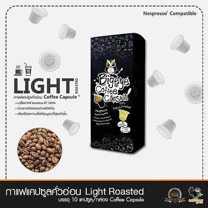 กาแฟแคปซูล คั่วอ่อน Light Roast Coffee Capsule