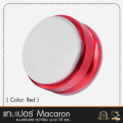 มาการองแทมเปอร์ หน้าเรียบ สีแดง 58 mm.