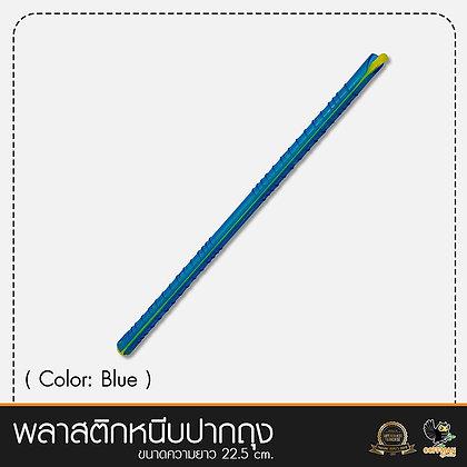 พลาสติกปิดปากถุง สีน้ำเงิน 22.5 cm.