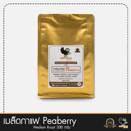เมล็ดกาแฟ Peaberry Medium Roast (Whole bean)