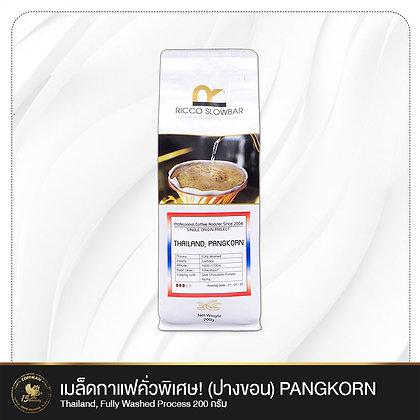 เมล็ดกาแฟคั่วพิเศษ! (ปางขอน) PANGKORN Thailand, Fully Washed Process 200 กรัม