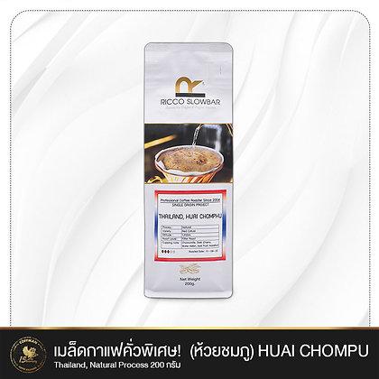 เมล็ดกาแฟคั่วพิเศษ! (ห้วยชมภู) HUAI CHOMPU Thailand, Natural Process 200 กรัม