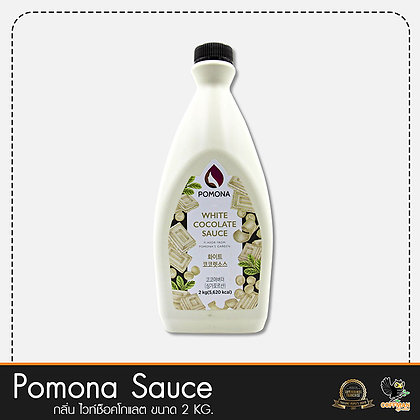Pomona Sauce ไวท์ช็อคโกแลต White Chocolate Sauce