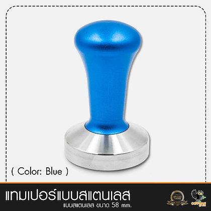 แทมเปอร์สแตนเลส สีน้ำเงิน 58 mm.