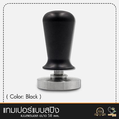 แทมเปอร์ หัวสปริง สีดำ 58 mm.