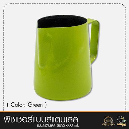 พิชเชอร์สแตนเลส สีเขียว 600 ml.