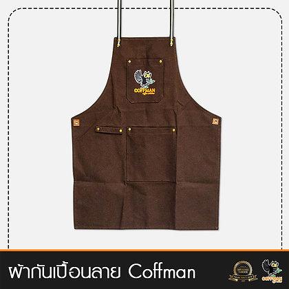 ผ้ากันเปื้อนลาย Coffman