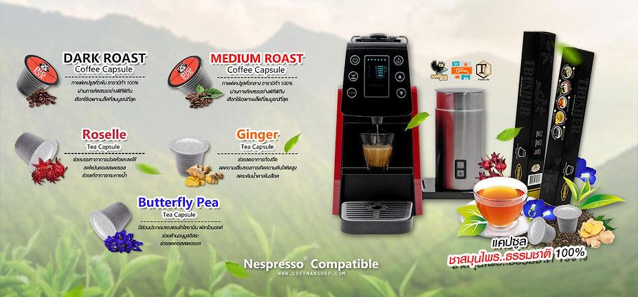 จำหน่ายกาแฟแคปซูล-ชาสมุนไพรแคปซูล.jpg