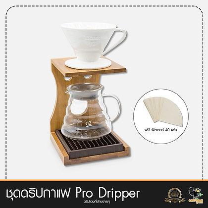 ชุดดริปกาแฟ Pro Dripper
