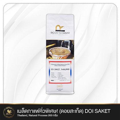 เมล็ดกาแฟคั่วพิเศษ! (ดอยสะเก็ด) DOI SAKET Thailand, Natural Process 200 กรัม