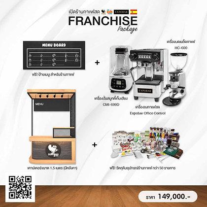 แฟรนไชส์กาแฟสด Franchise Package Set-3