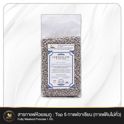 สารกาแฟห้วยชมภู : Top 5 กาแฟอาเซียน Fully Washed Process 1 กก.