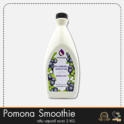 Pomona สมูทตี้กลิ่น บลูเบอรี่ Blueberry Smoothie