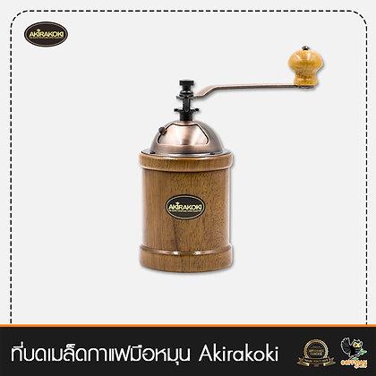 ที่บดกาแฟ Akirakoki แบบมือหมุนลายไม้ Akira Cast Iron A12