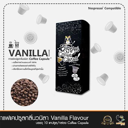 กาแฟแคปซูล วนิลา Coffee capsule Vanilla Flavour
