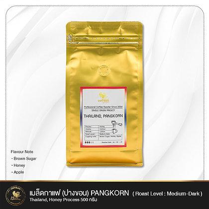 เมล็ดกาแฟ(ปางขอน) Honey Process ( Roast Level : Medium-Dark )