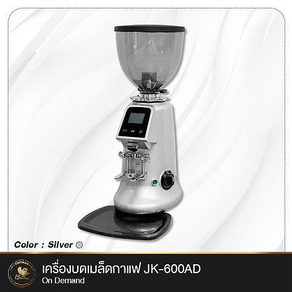 เครื่องบดเมล็ดกาแฟ JK-600AD