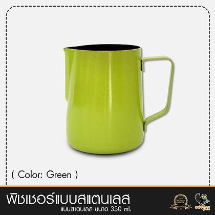 พิชเชอร์สแตนเลส สีเขียว 350 ml.