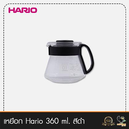 เหยือก Hario 360 ml. สีดำ