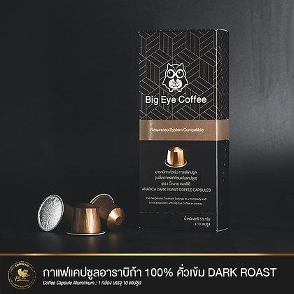 กาแฟแคปซูลอลูมิเนียม Big Eye คั่วเข้ม ระบบ Nespresso