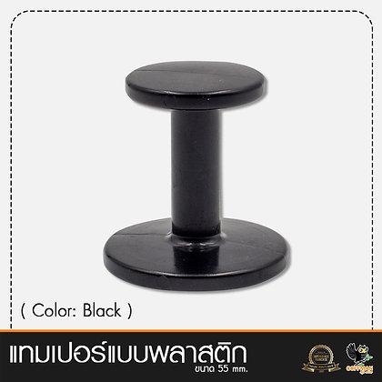 แทมเปอร์พลาสติก สีดำ 55 mm.