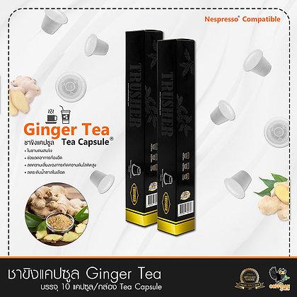 ชาขิงแคปซูล Ginger Tea Capsule