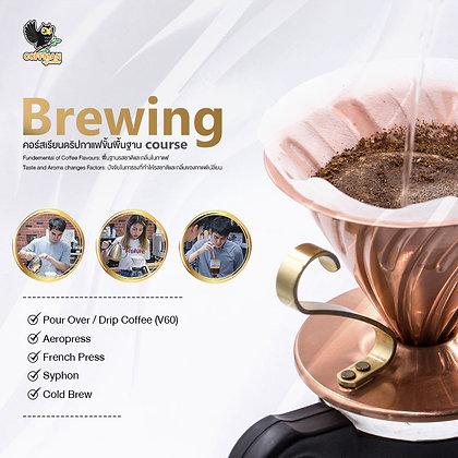 Basic Brewing Course จองคอร์สอบรมดริปกาแฟ วันที่ 21/08/64