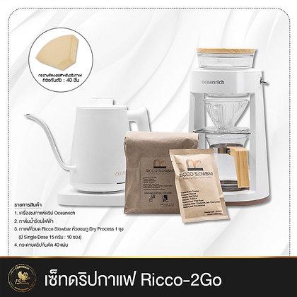 เซ็ทดริปกาแฟ Ricco-2Go