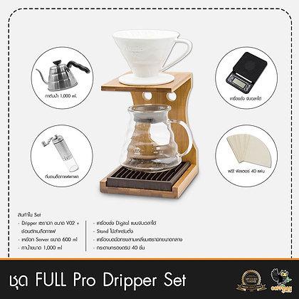 ชุดดริปกาแฟ Full Pro Dripper