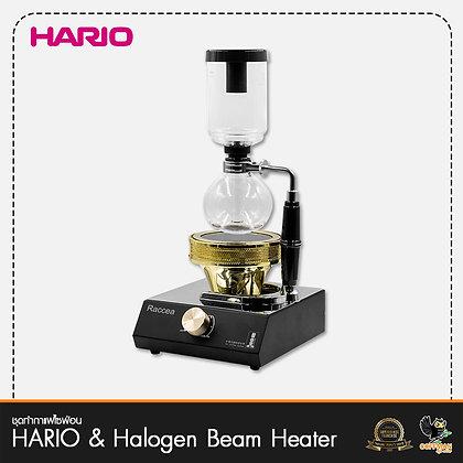 ชุดทำกาแฟไซฟ่อน HARIO & Halogen Beam Heater