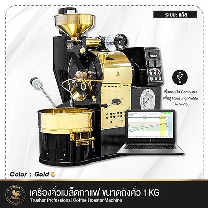 เครื่องคั่วกาแฟ Trusher Professional