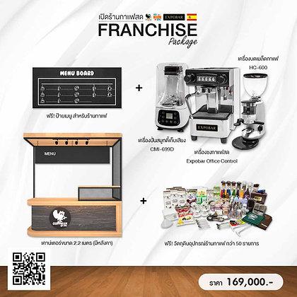 แฟรนไชส์กาแฟสด Franchise Package Set-5