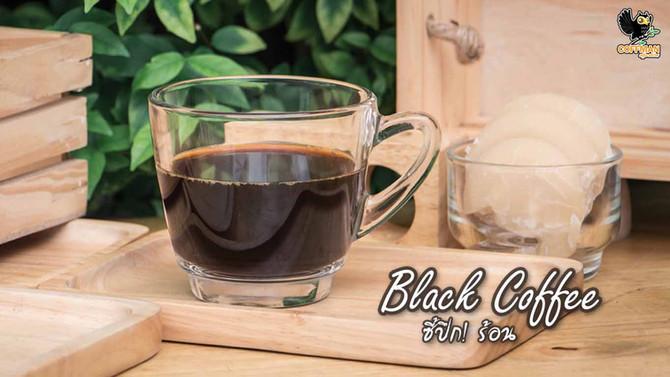 เมนู Black Coffee ซี้ปึก! ร้อน