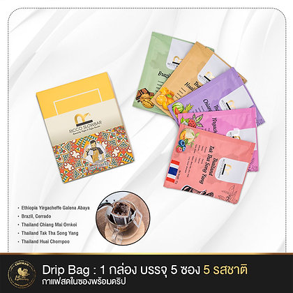 กาแฟดริปแบบซอง Drip Bag Coffee