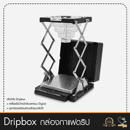Drip Box กล่องกาแฟดริปพกพา