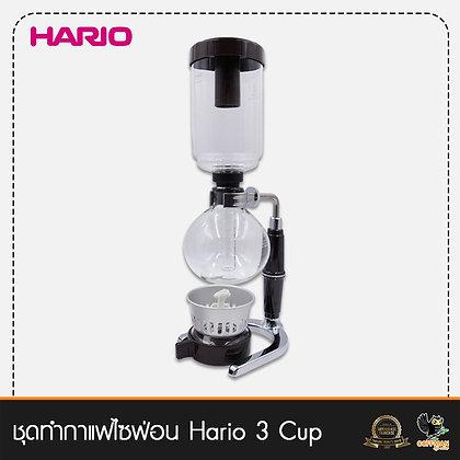 ชุดทำกาแฟไซฟ่อน HARIO Coffee Syphon Technica 3 Cups