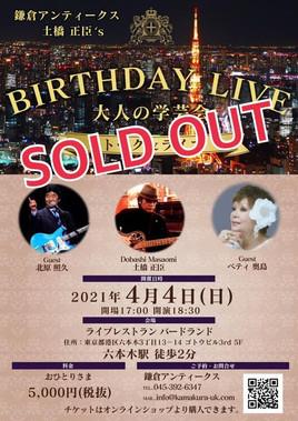 満員御礼!【Dobashi's Birthday LIVE】@ 六本木 バードランド