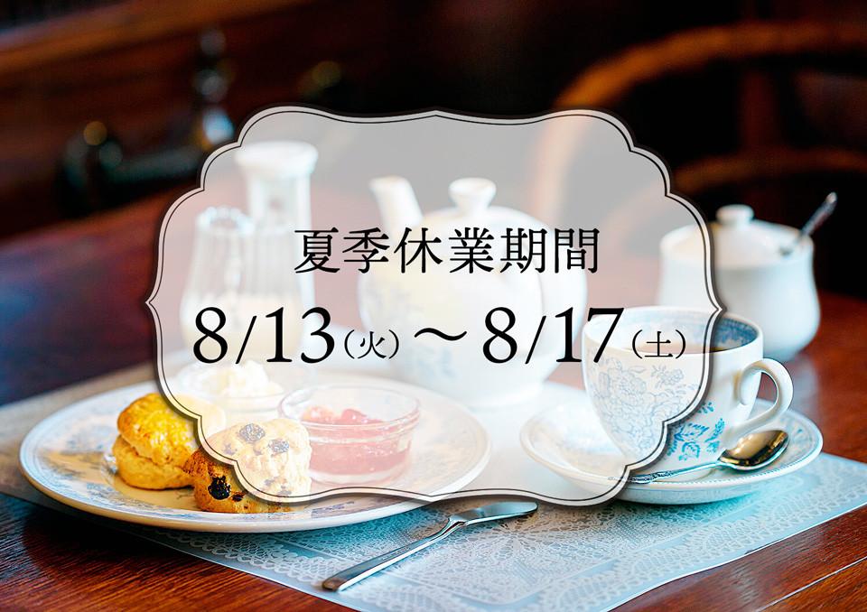 夏季休業期間のお知らせ 8/13〜8/17