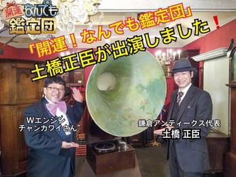 テレビ東京『開運!なんでも鑑定団』に、鎌倉アンティークス代表土橋正臣が出演しました!