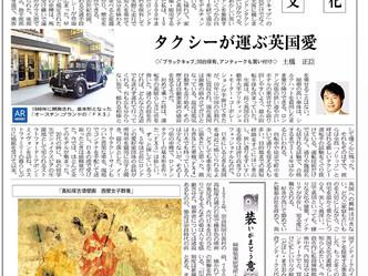 1/21の日本経済新聞 朝刊に代表の土橋が取り上げられました!