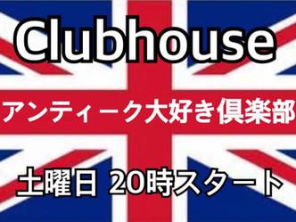 【CLUBHOUSE 参加者募集】5月29日(土) 20時スタート‼︎