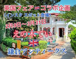 鎌倉アンティークス コラボ企画『えの木てい x 鎌倉アンティークス』