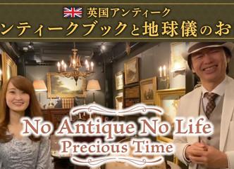 鎌倉アンティークス 『YouTubeチャンネル』 第2回スペシャル動画『~Precious Time~』公開!