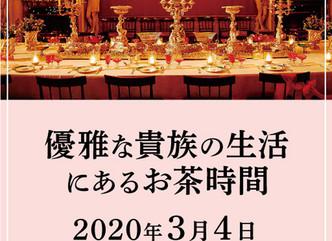 3月4日 NHK「優雅な貴族のお茶時間」延期のお知らせ