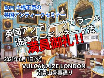 満員御礼!「土橋正臣の第4回英国アンティークセミナー」が開催されました。@ ヴァルカナイズ・ロンドン 南青山