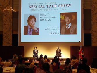 『本物のコレクターが語るスペシャルトークショー』が開催されました。@ ザ・プリンス パークタワー東京