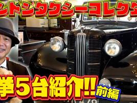 テリー伊藤さんのYouTubeチャンネル『お笑いバックドロップ』に代表土橋がゲスト出演!!