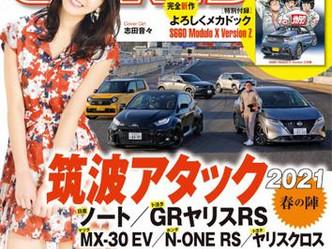 自動車情報誌『CARトップ』に鎌倉アンティークス代表土橋正臣のインタビューが掲載!!