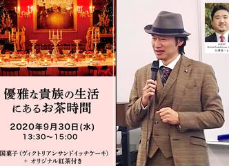 満員御礼‼️『英国ティートーク セミナー』@NHK文化センターみなとみらい