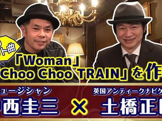 シンガーソングライター『中西圭三』さんと土橋正臣のスペシャル対談を大公開!